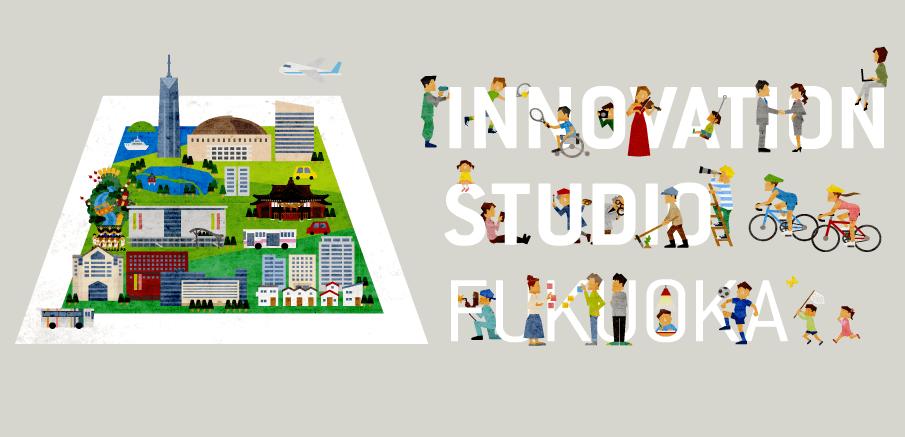 「イノベーションスタジオ福岡」から!世界へ広がるイノベーション