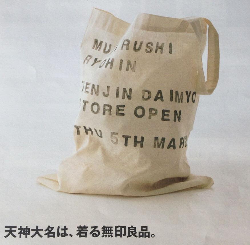 mujirushi_tenjindaimyo