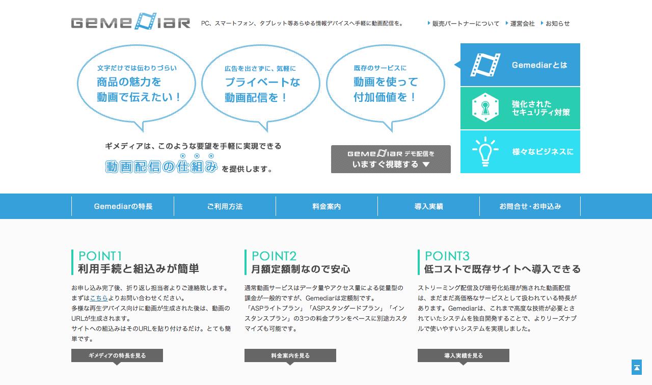 動画配信プラットフォーム Gemediar