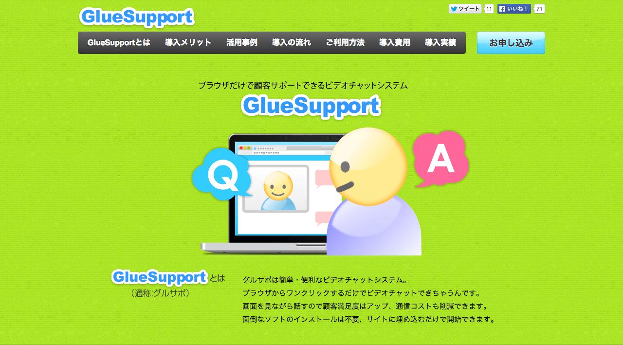 ビデオチャットシステム GlueSupport