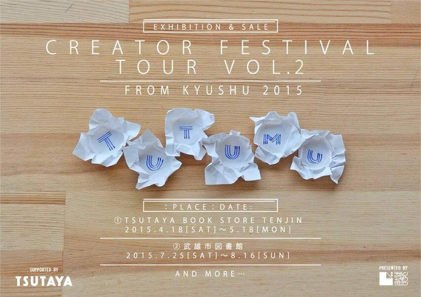 CREATOR FESTIVAL TOUR VOL.2 FROM KYUSHU 2015