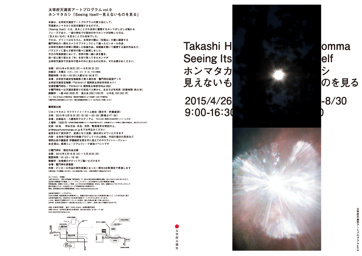 「Seeing Itself-見えないものを見る」 引用元:太宰府天満宮 公式サイト