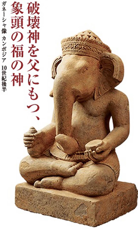 「ガネーシャ像」(引用元:福岡市美術館 HP)