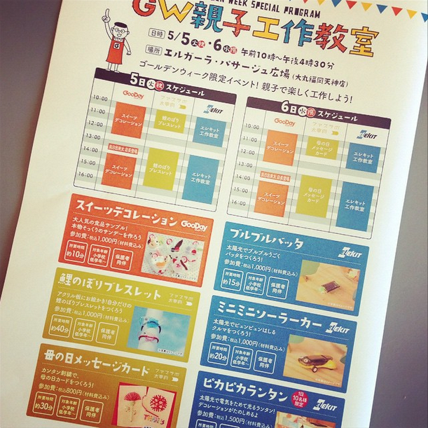 gooday_event(仮)