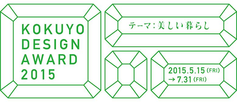 引用元:KOKUYO DESIGN AWARD公式サイト