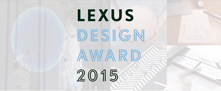 引用元:LEXUS DESIGN AWARD公式サイト