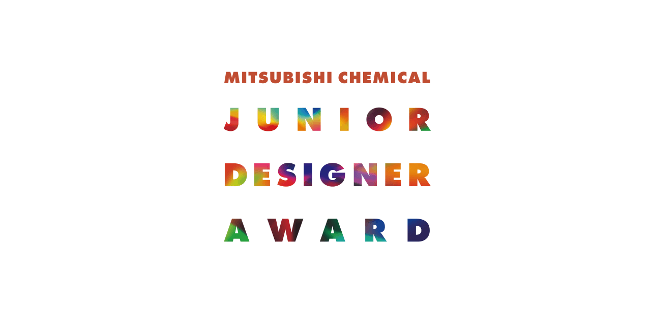 引用元:MITSUBISHI CHEMICAL JUNIOR DESIGNER AWARD公式サイト