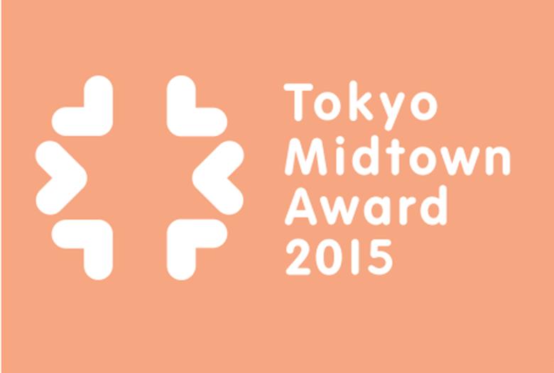 引用元:Tokyo Midtown Award公式サイト