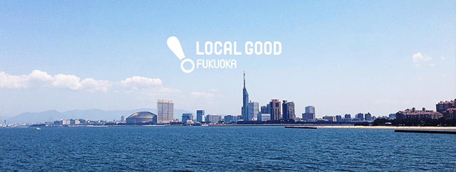 地域をデザインする「LOCAL GOOD FUKUOKA」