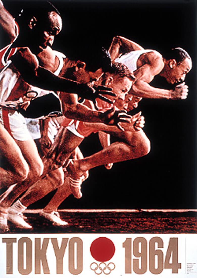 「1964年 東京オリンピック」ポスター(引用元:公益財団法人 日本オリンピック委員会)