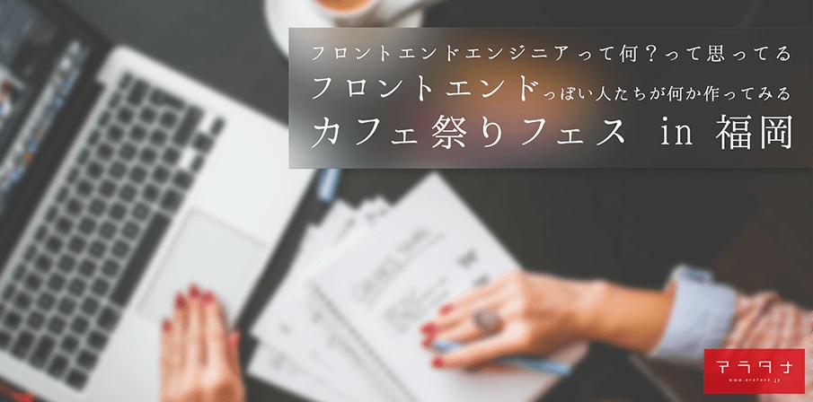 「フロントエンドっぽいカフェ祭りフェス」福岡でついに開催