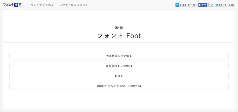 引用元:フォント検定 公式サイト