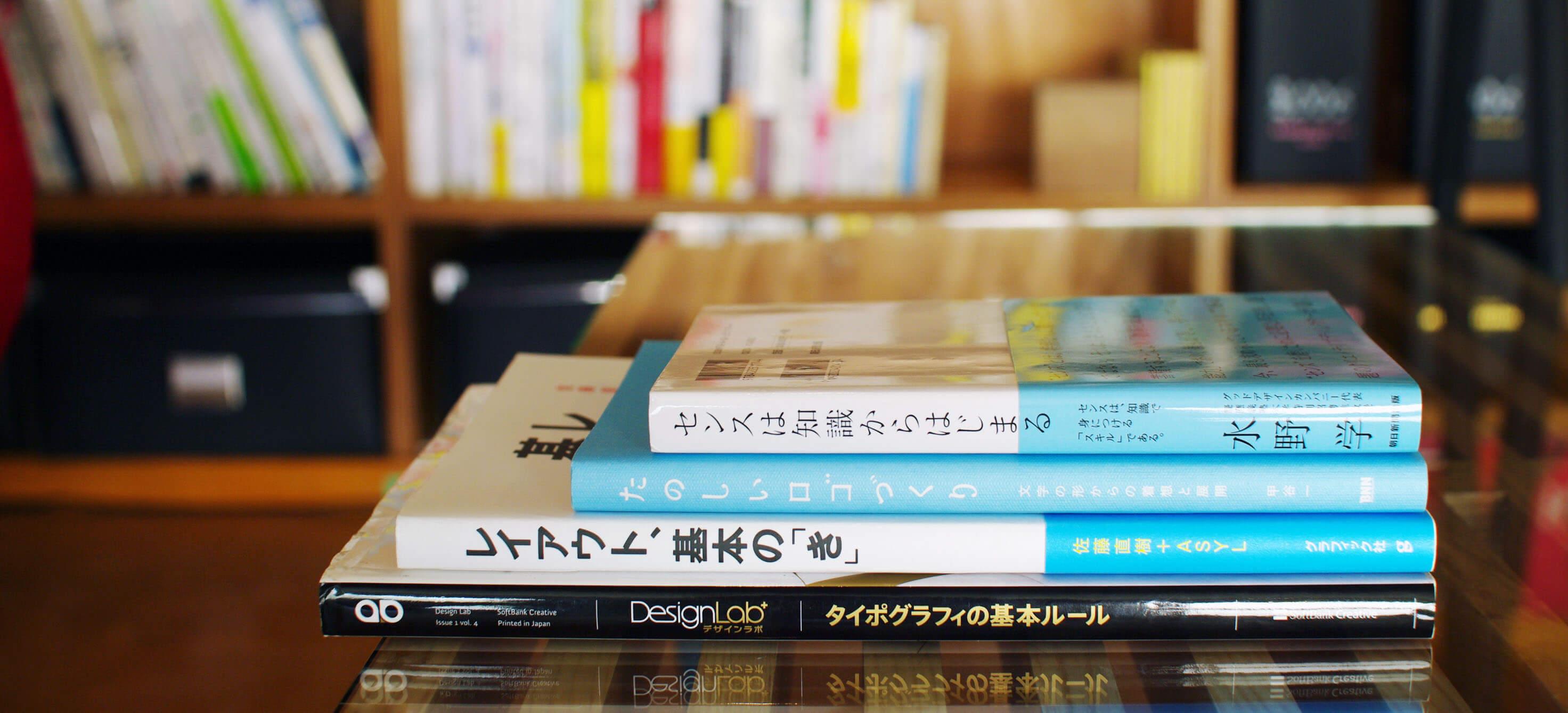 デザイナー志望・初心者必読!デザインに大切な基礎が身につく本まとめ