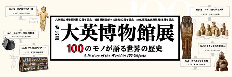 引用元:九州国立博物館 公式サイト