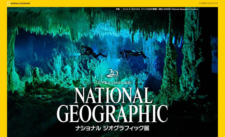 引用元:ナショナル ジオグラフィック展 公式サイト