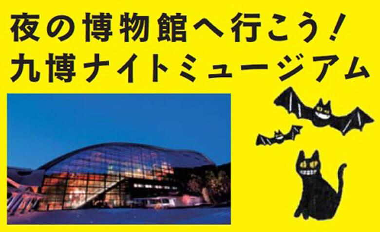 引用元:NHKオンラインイベント・インフォメーションページ