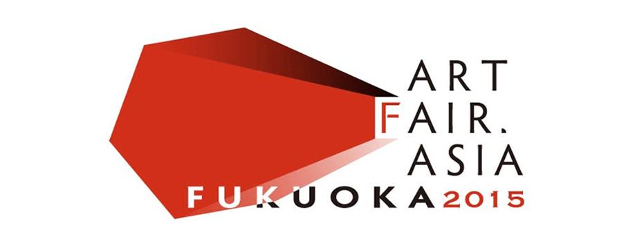 福岡初のアートフェア「ART FAIR ASIA/FUKUOKA 2015」が9月に開催!