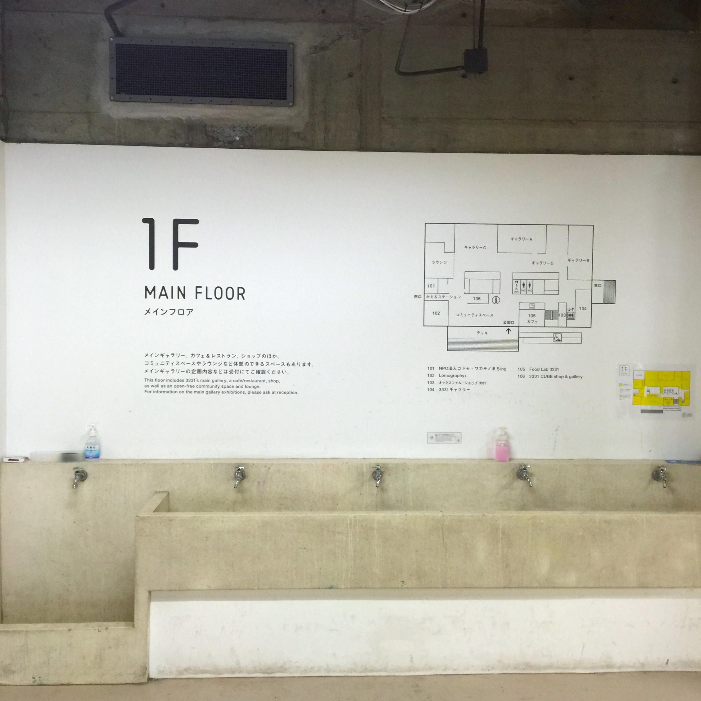 アーツ千代田3331 1F