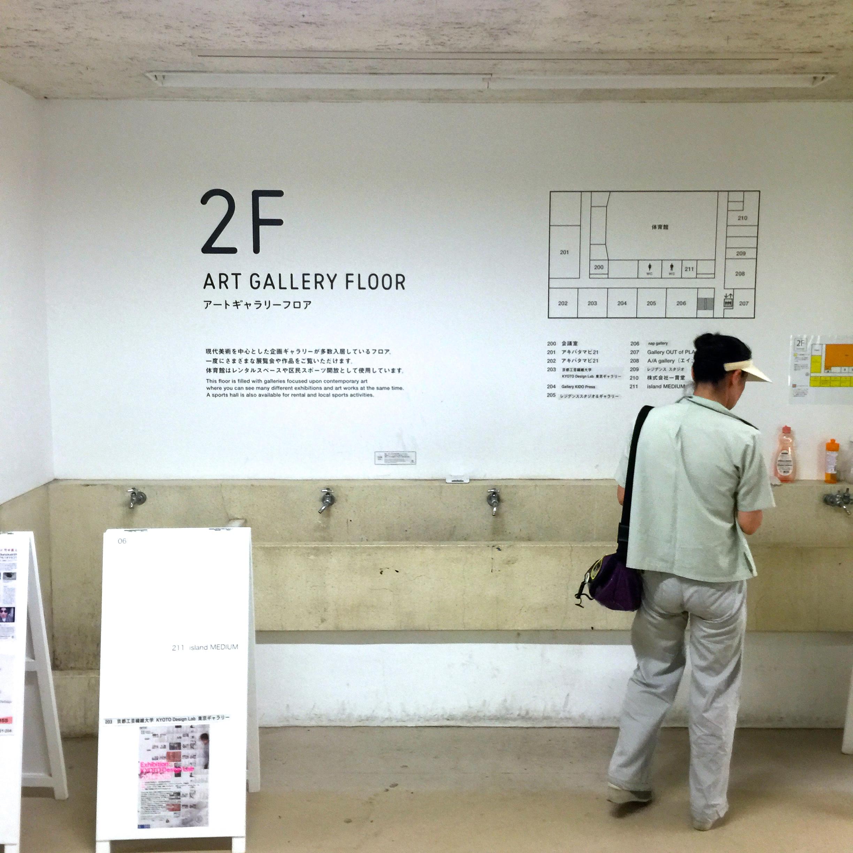 アーツ千代田3331 2F