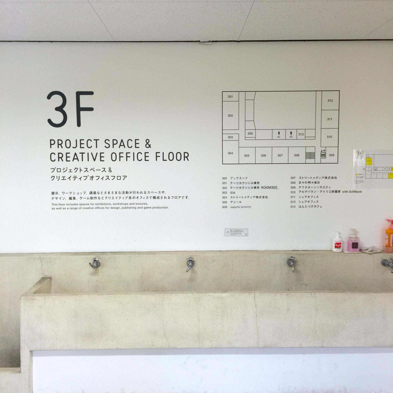 アーツ千代田3331 3F