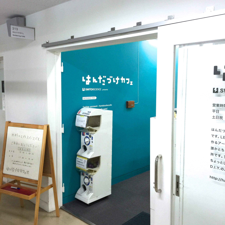 アーツ千代田3331 はんだづけカフェ
