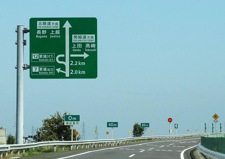 kousokudouro_sign