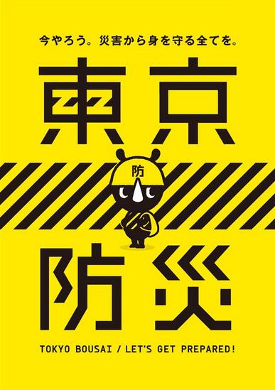 引用元:東京防災 公式サイト