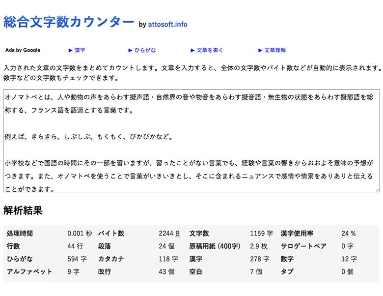 引用元:総合文字数カウンター 公式サイト