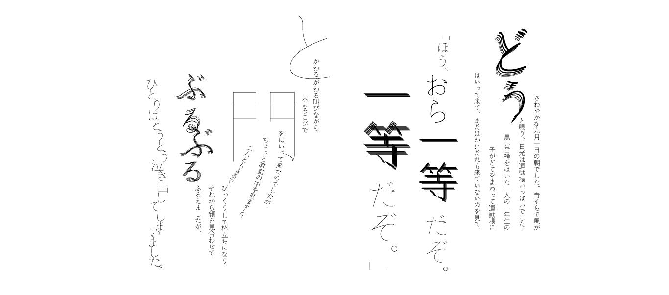 細さが美しいカタオカデザインワークスの新しい書体「芯」