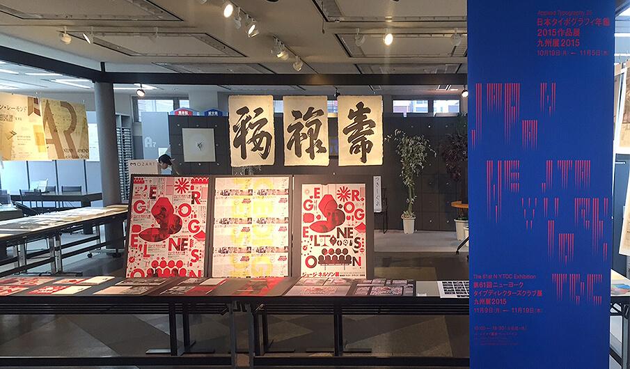 「日本タイポグラフィ年鑑2015作品展 九州展2015」で実物の質感を楽しむ