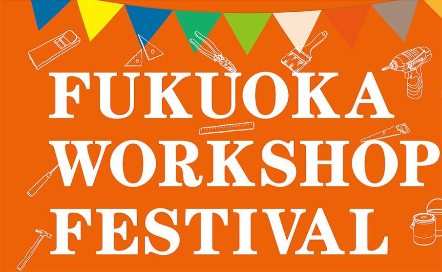 「FUKUOKA WORKSHOP FESTIVAL」で3世代の遊びを体験!