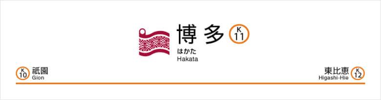 引用元:福岡市交通局 公式サイト