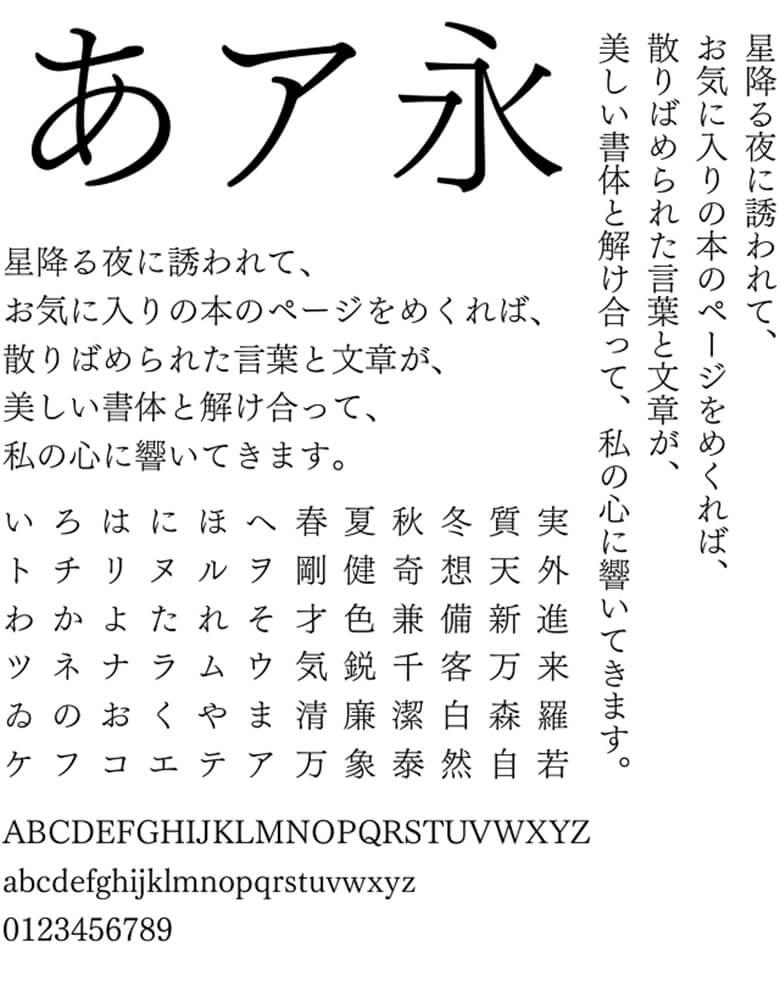 筑紫書体 引用元:フォントワークス