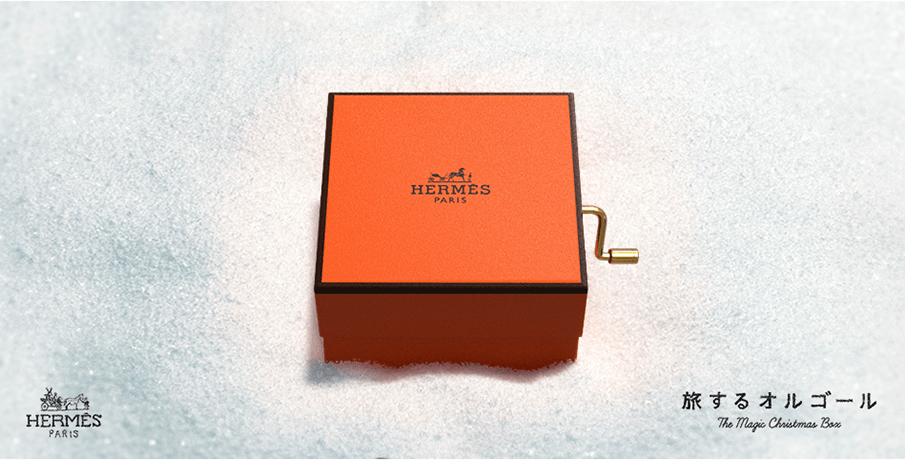 HERMESからのクリスマスプレゼント「旅するオルゴール」