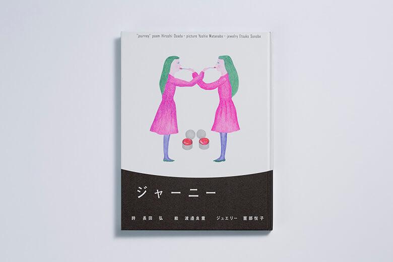 絵本『ジャーニー』(2012) Y.Watanabe