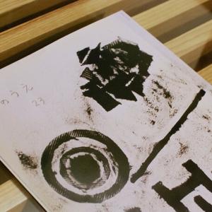 第23号 特集「世界文化遺産登録記念 北九州の製鉄所」