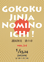 http://bulan.co/swings/wp-content/uploads/2016/01/nominoichi_icon.jpg