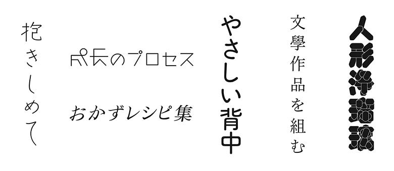 引用元:Morisawa Type Design Competition 2016 公式サイト