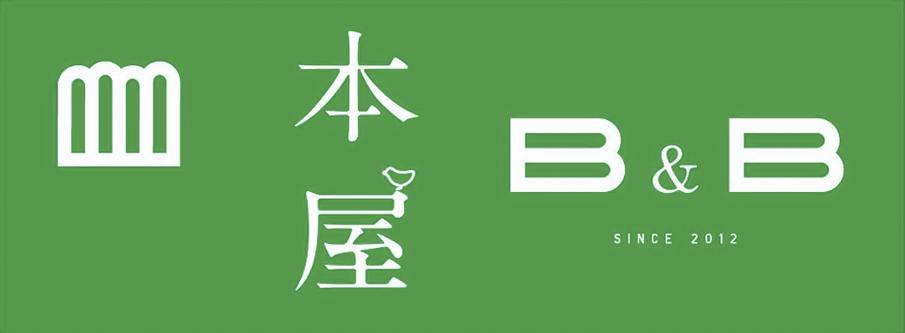 下北沢B&Bのコンセプトを受け継ぐ本屋が福岡にやって来る!