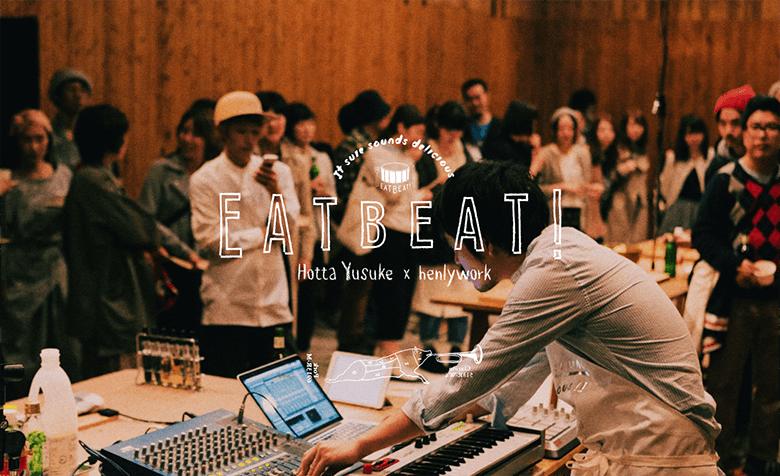 引用元:EATBEAT! 公式サイト
