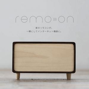 引用元:remo-on 公式サイト