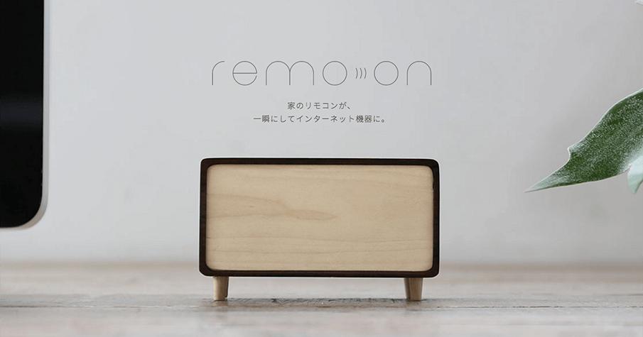 PARTY発!</br>「remo-on」がリモコンをインターネット機器にする