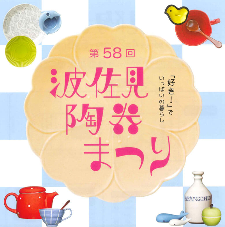 引用元:波佐見陶器祭り協会 公式サイト