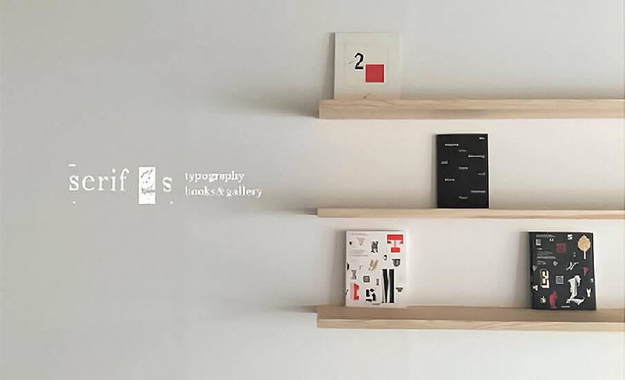 タイポグラフィの魅力を伝える金沢の古書店&ギャラリー</br>「serif s」