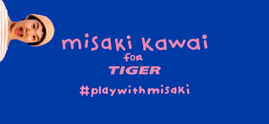 「MISAKI KAWAI for FLYING TIGER」 初の日本人アーティストとのコラボレーション