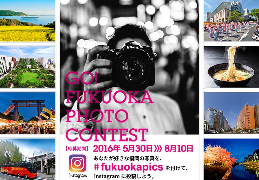 あなたの写真で福岡市の魅力を広める「GO!FUKUOKA PHOTO CONTEST」