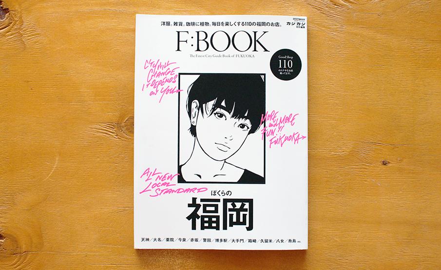 """福岡の""""いま""""が詰まったクオリティライフマガジン「F:BOOK」"""