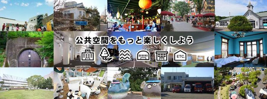 公共空間の可能性を広げるWebサイト「公共R不動産」