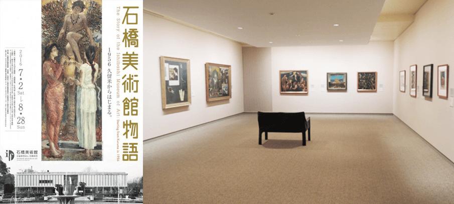 60年の歴史を締めくくる展示「石橋美術館物語 1956久留米からはじまる。」