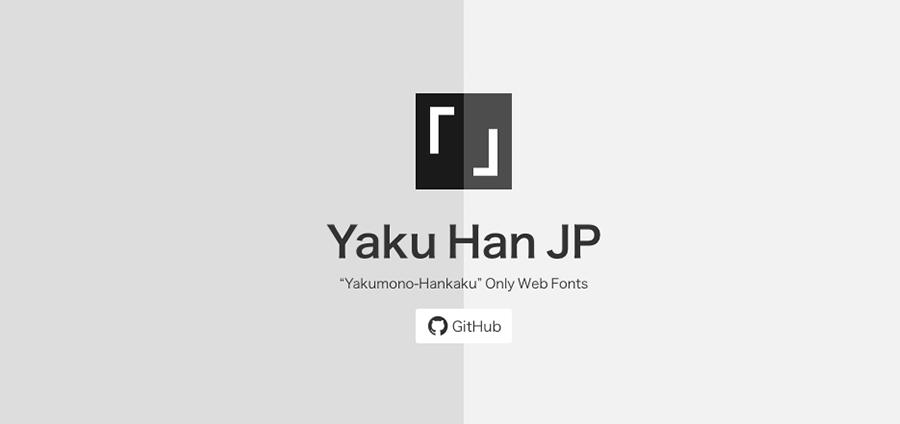 "「Yaku Han JP」で""約物""を半角に"